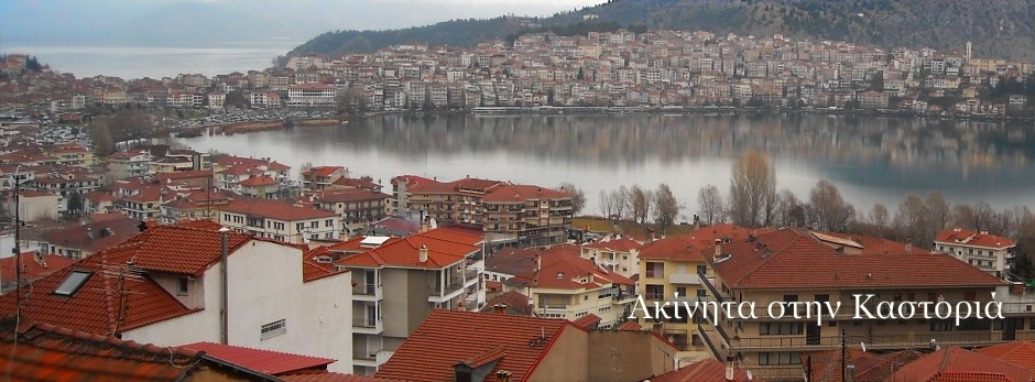 Properties in Kastoria - Kastoria Real Estate - House and Land